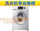桐城空调-洗衣机-热水器-电视-冰箱等家电维修