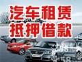 双诚租车,汽车租赁,车型多,价格优惠,欢迎订车