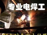 厦门专业电焊工师傅24小时随叫随到服务全市