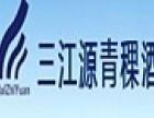 三江源青稞酒加盟