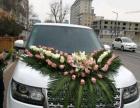 婚车装饰、租赁,鲜花花束