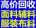 上海面料回收高价回收服装布料衣服童装辅料回收