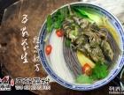 五谷鱻粉 广式米粉 招商加盟