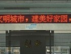 上海LED显示屏维修/安装走字滚动屏/单色广告字幕电子屏制作