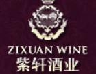 紫轩葡萄酒 诚邀加盟