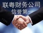 光明新区注册公司 新湖注册公司 公明注册公司