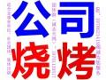平谷京东大峡谷+石林峡+夏季采摘大桃二日游 公司团队游