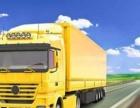 专线提供货物流通、货运仓储安全快捷全国整车零担业务