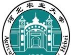 2017年河北农业大学的成人高考招生专业及报名时间地点