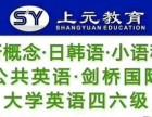 无锡江阴哪里有英语培训 江阴新概念英语培训