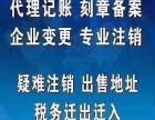 商标注册 代理记账 资质审批 公司注销 吊销转注销