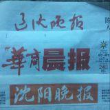 沈阳市公司注销公告登报格式价格