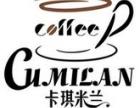 卡琪米兰咖啡加盟