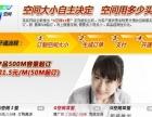 广西英拓网络提供虚拟主机网站空间租用