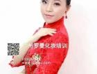 广州罗曼化妆造型培训