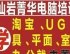 温州瓯海丽岙淘宝店铺装修宝贝描述 网络营销设计培训