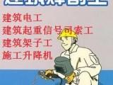 上海建筑起重司索工审证考证培训