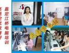 嘉定江桥电脑培训学校 学快速就业班助您轻松找工作