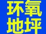 上海环氧地坪施工 -上海密封固化地坪施工报价电话