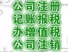 税收策划-纳税申报-工商年报