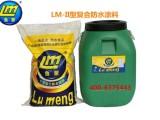 山东鲁蒙(LM)牌-2型复合防水涂料