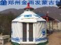 餐饮蒙古包餐饮蒙古包生产厂家农家乐餐饮蒙古包
