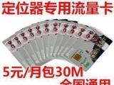 免月租5元30MB gps流量卡 gps定位流量卡 GPRS手机