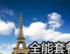 法国留学?#38469;訲CF和TEF区别分析