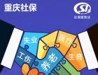 重庆专业的企业社保代缴