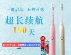益齿佳电动牙刷加盟代理一件代发微商一手货源优质自动牙刷
