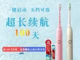 电动牙刷加盟代理哪个牌子好 质量好的全自动牙刷厂家售后无忧