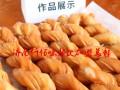 台湾鲜奶麻花人气小吃0加盟费,高利润轻松赚