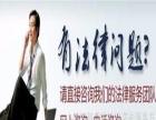 太原专业债务、房产、合同纠纷,交通事故,刑事辩护