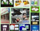 名片 企业宣传画册 档案袋 宣传单等