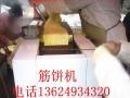 铁岭筋饼机 加宽自动筋饼机 筋饼机批发厂家筋饼机