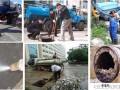 镇江(润州区)清洗疏通下水道(工厂抽粪)管道清洗