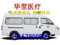 安庆本地正规120救护车收费标准