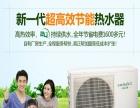 仙迪空气能热水器 仙迪空气能热水器加盟招商