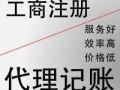 江汉杨汊湖兼职会计代理有限责任公司注册财务外包做账报税代理