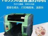 爱普生喷头打印机生产厂家 购买包装盒打印机找东莞基汇