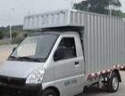 带司机出租五菱荣光8座车,小货车,拉客,搬家,拉货