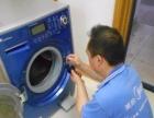 洗衣机清洗-上海各品牌洗衣机清洗维修 全市上门清洗