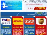 上海化工品国际快递 专业国际包裹寄送