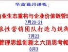 《商业模式创新与战略转型》7.20晚.华商总裁沙龙