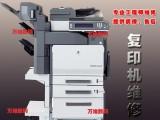 合肥滨湖新区打印机维修滨湖企业复印机维修及硒鼓墨粉销售