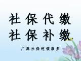 补交社保 北京各区社保代理 个税申报 上学社保代办