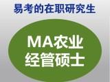 錦江區在職考研培訓 不考數學 英語要求低 名師授課 上線率高
