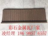 北京彩石金属瓦有限公司