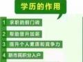 翔安,正规学历,学信网可查 成人教育,网络教育