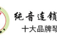 广州学小提琴去哪儿